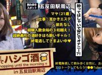 朝までハシゴ酒 07 in 五反田駅周辺 まやちゃん 21歳 耳かきエステのスタッフ