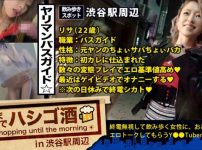 朝までハシゴ酒 18 in 渋谷駅周辺 リサ 22歳 バスガイド
