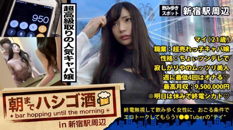 朝までハシゴ酒 22 in新宿駅周辺 まいちゃん 21歳 キャバクラ嬢