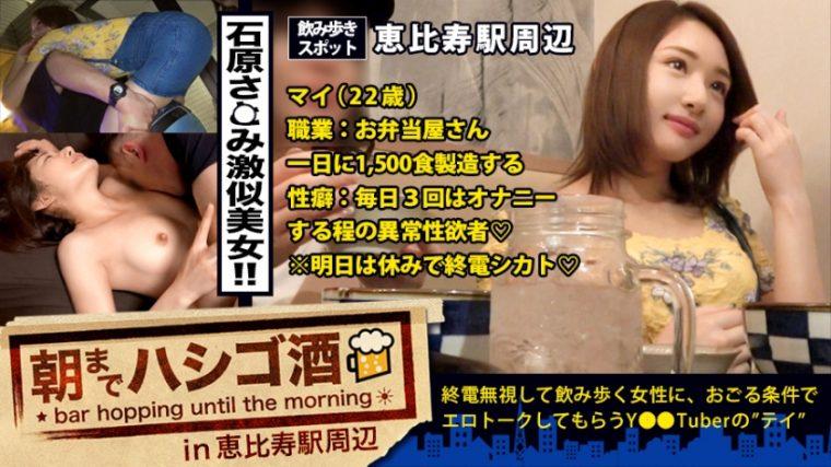 朝までハシゴ酒 23 in 恵比寿駅周辺 まいちゃん 22歳 お弁当屋さん