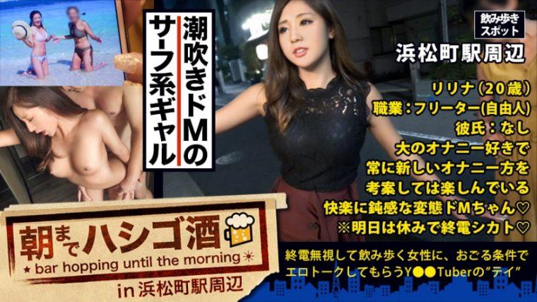 朝までハシゴ酒 28 in 浜松町駅周辺 りりなちゃん 20歳 フリーター