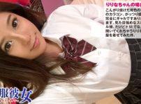 制服彼女 No.15 りりなちゃん