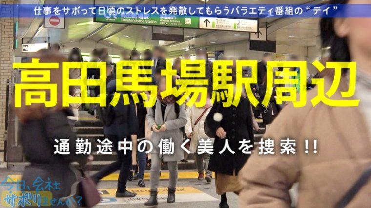 今日、会社サボりませんか?11in高田馬場 ゆりあちゃん 21歳 雑貨屋店員、シンガーソングライター 1