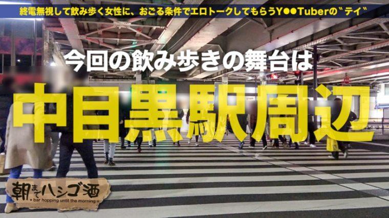 朝までハシゴ酒 61 in中目黒駅周辺 ユリア 23歳 職業不明(バンド活動) 1
