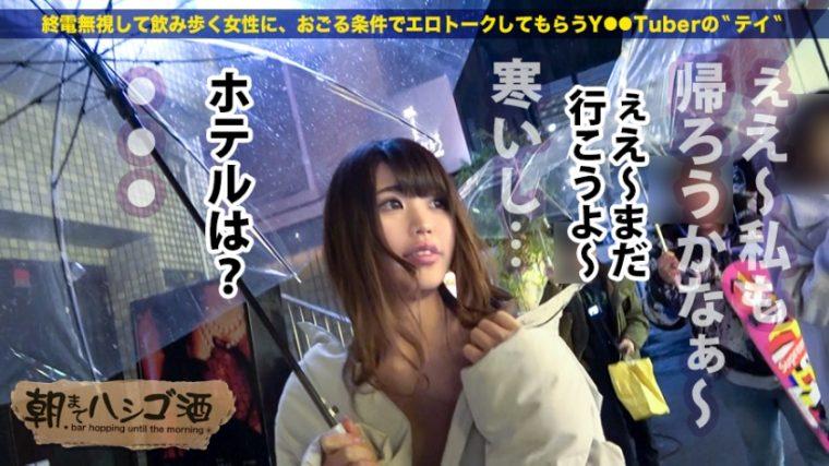 朝までハシゴ酒 61 in中目黒駅周辺 ユリア 23歳 職業不明(バンド活動) 16