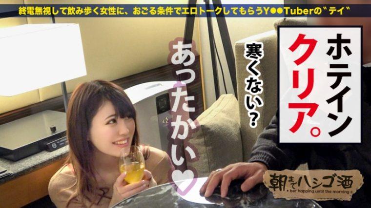 朝までハシゴ酒 61 in中目黒駅周辺 ユリア 23歳 職業不明(バンド活動) 19