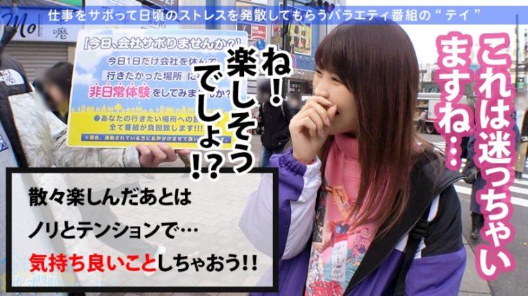 今日、会社サボりませんか?11in高田馬場 ゆりあちゃん 21歳 雑貨屋店員、シンガーソングライター 3