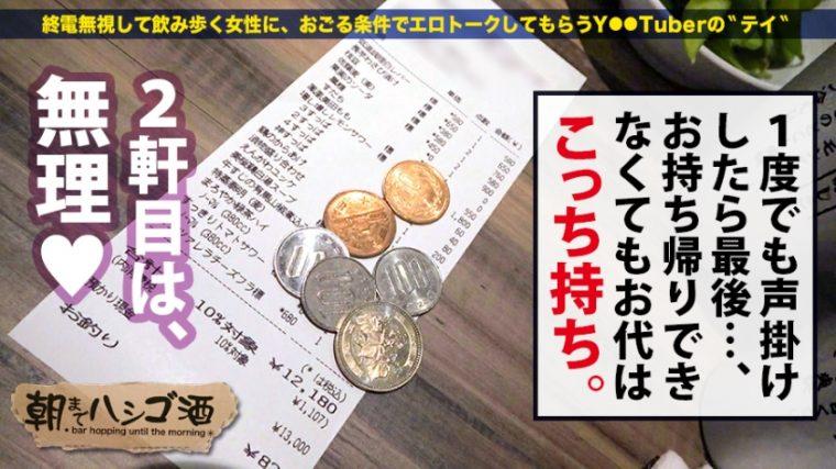 朝までハシゴ酒 61 in中目黒駅周辺 ユリア 23歳 職業不明(バンド活動) 3