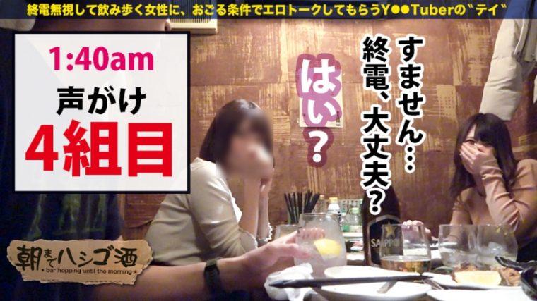 朝までハシゴ酒 61 in中目黒駅周辺 ユリア 23歳 職業不明(バンド活動) 4