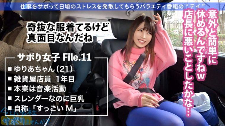 今日、会社サボりませんか?11in高田馬場 ゆりあちゃん 21歳 雑貨屋店員、シンガーソングライター 5