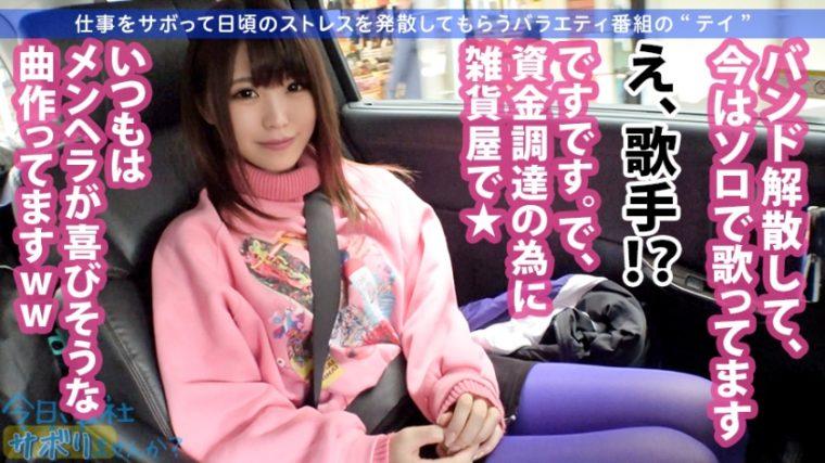 今日、会社サボりませんか?11in高田馬場 ゆりあちゃん 21歳 雑貨屋店員、シンガーソングライター 6