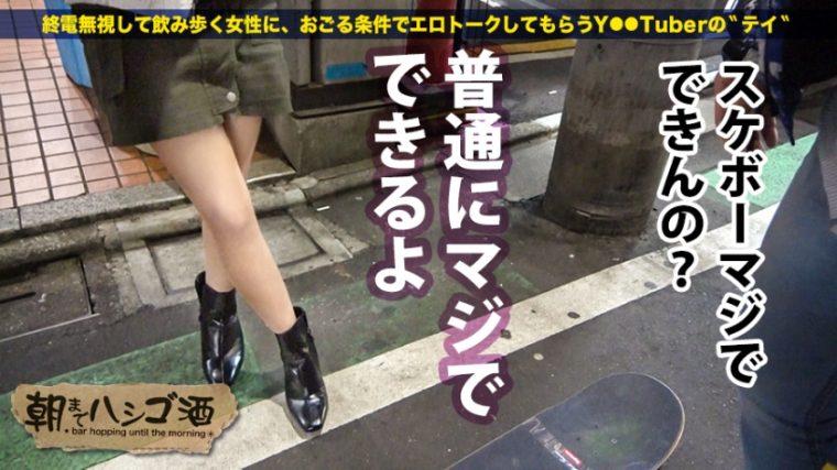 朝までハシゴ酒 61 in中目黒駅周辺 ユリア 23歳 職業不明(バンド活動) 8