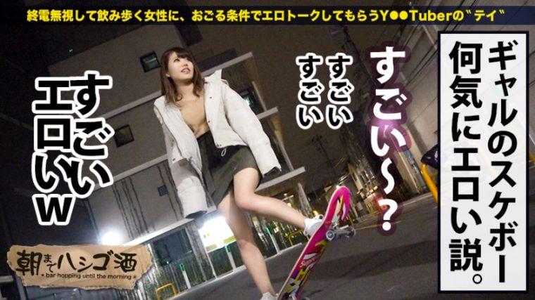 朝までハシゴ酒 61 in中目黒駅周辺 ユリア 23歳 職業不明(バンド活動) 9