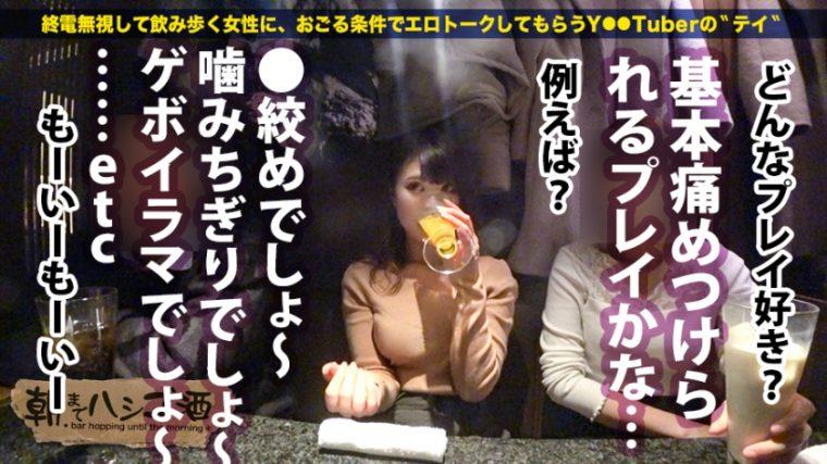 朝までハシゴ酒 61 in中目黒駅周辺 ユリア 23歳 職業不明(バンド活動) 10