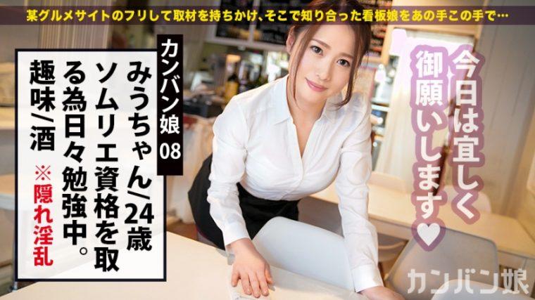 カンバン娘 008 菊池みう 24歳 フレンチレストラン見習い 3