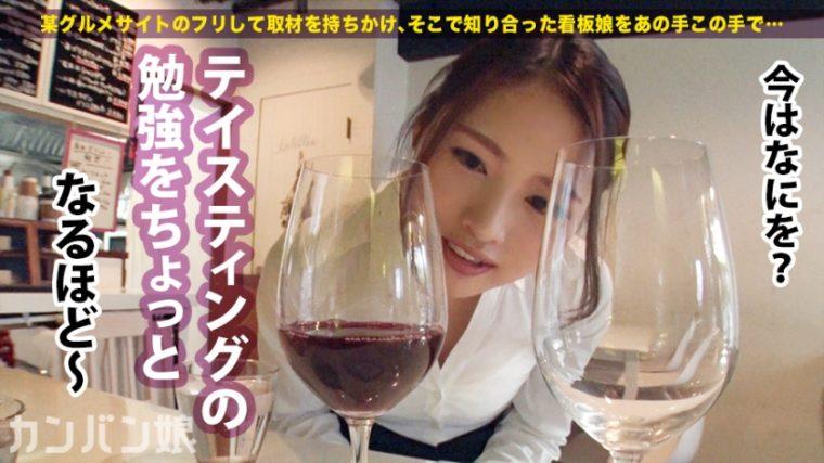 カンバン娘 008 菊池みう 24歳 フレンチレストラン見習い 7