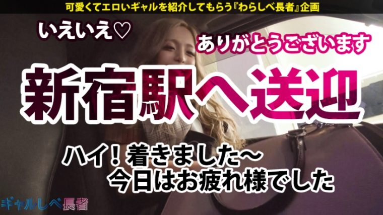 ギャルしべ長者6人目 みゆちゃん 23歳 ル●ネ店員 31