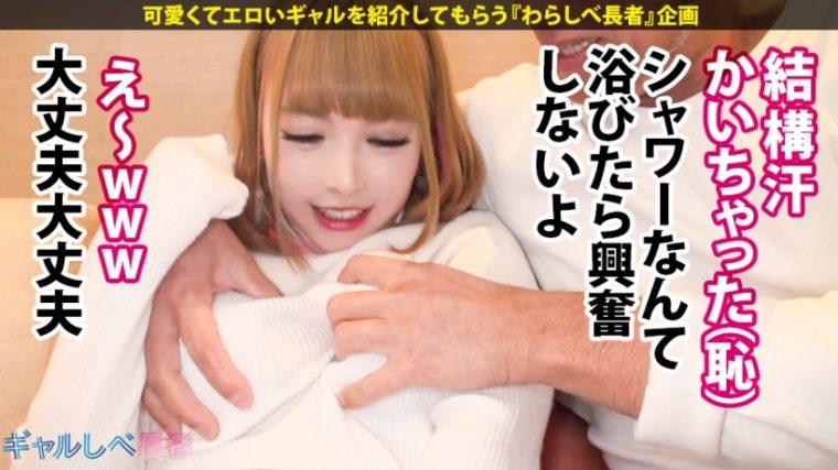 ギャルしべ長者15人目 リン 20歳 超ド変態飲尿美乳服飾学生 6