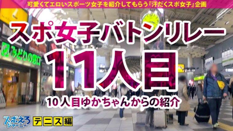 スポえろジャーニー11人目 高身長胸キュンテニス女子ゆみちゃん 23歳 カフェ店員 1