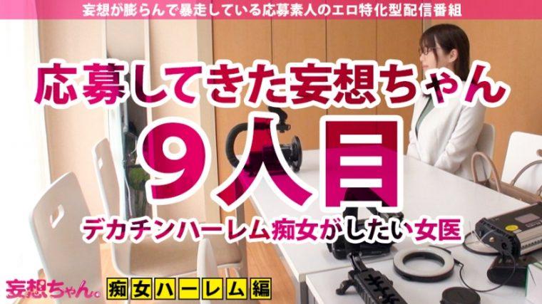 妄想ちゃん。9人目 加藤さん 27歳 ハーレム痴女がしたい女医 1