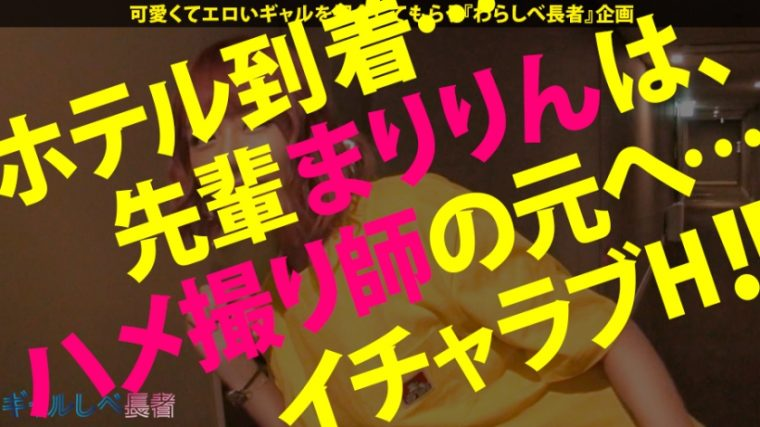 ギャルしべ長者SP ど変態バニーガールズバー店員 先輩:まりりん 24歳/後輩:りお 22歳 14