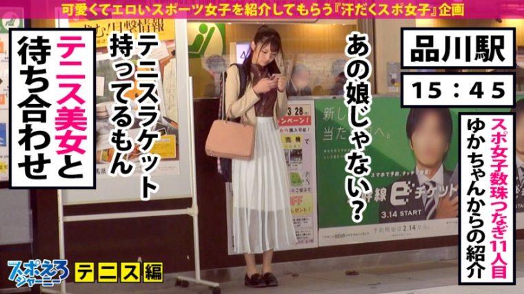 スポえろジャーニー11人目 高身長胸キュンテニス女子ゆみちゃん 23歳 カフェ店員 2