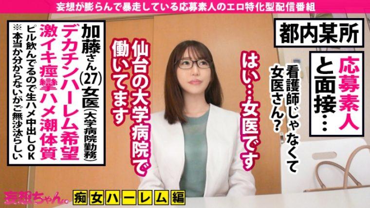 妄想ちゃん。9人目 加藤さん 27歳 ハーレム痴女がしたい女医 2