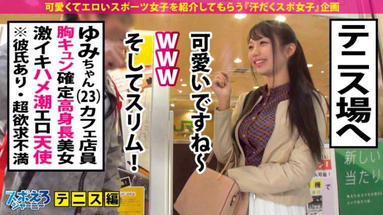 スポえろジャーニー11人目 高身長胸キュンテニス女子ゆみちゃん 23歳 カフェ店員 3