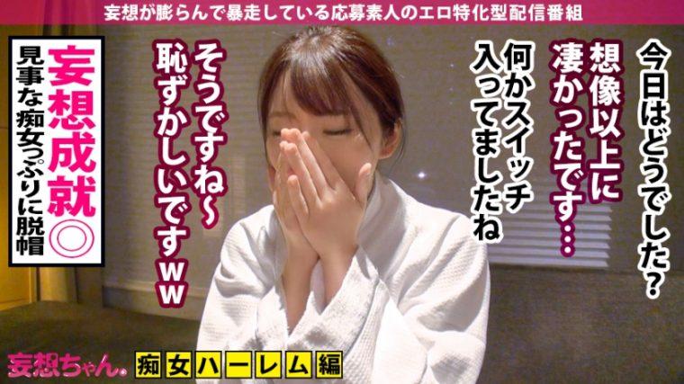 妄想ちゃん。9人目 加藤さん 27歳 ハーレム痴女がしたい女医 39
