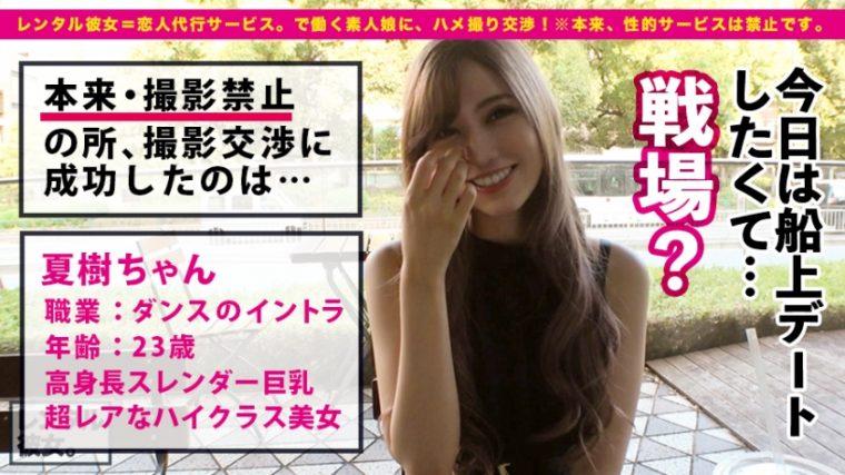 レンタル彼女 夏樹 23歳 ダンスインストラクター 2