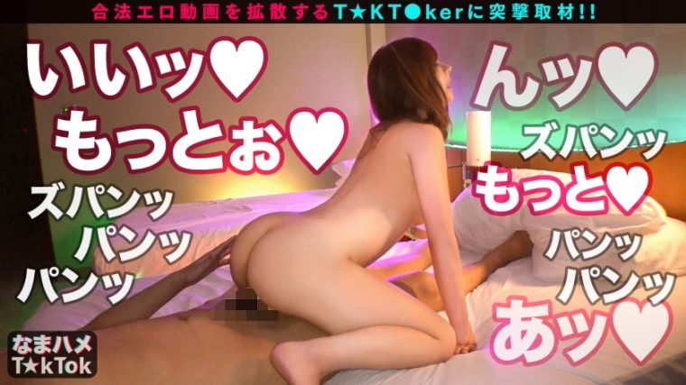 なまハメT☆kTok Report.1 りあな 22歳 会えばヤレる女子大生 29