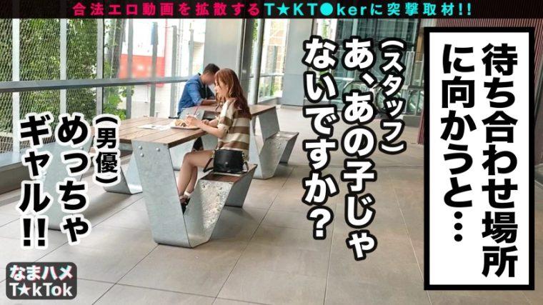 なまハメT☆kTok Report.1 りあな 22歳 会えばヤレる女子大生 3