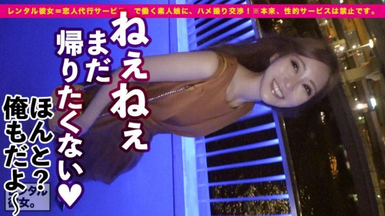 レンタル彼女 夏樹 23歳 ダンスインストラクター 9