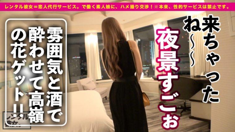 レンタル彼女 夏樹 23歳 ダンスインストラクター 10