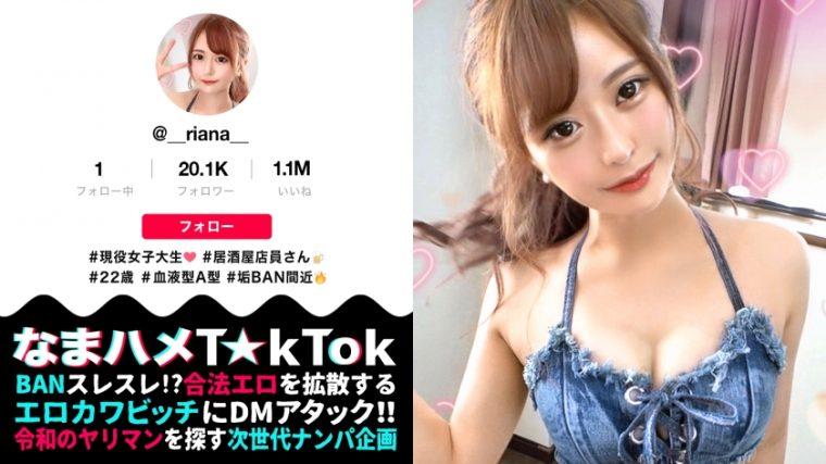 なまハメT☆kTok Report.1 りあな 22歳 会えばヤレる女子大生