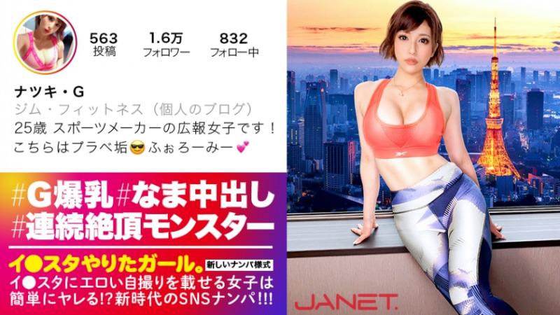 イ●スタやりたガール。其の伍 ナツキ・G 25歳 某有名スポーツメーカーの美人広報