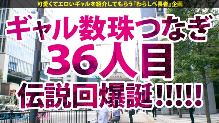 ギャルしべ長者36人目 伝説の神回を作った神GALゆずきちゃん 21歳 職業神GAL(webデザイナー) 1