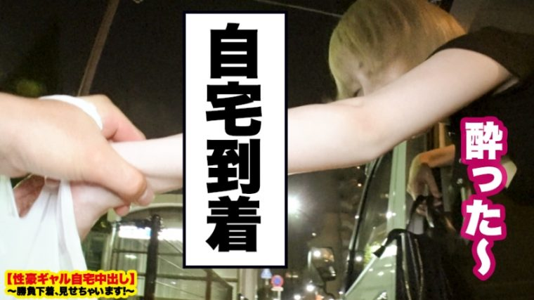 【性豪ギャル自宅中出し】勝負下着、見せちゃいます!vol.01 マユさん 25歳 元ガールズバー経営者 18