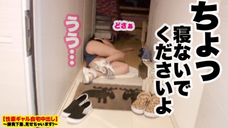 【性豪ギャル自宅中出し】勝負下着、見せちゃいます!vol.01 マユさん 25歳 元ガールズバー経営者 20