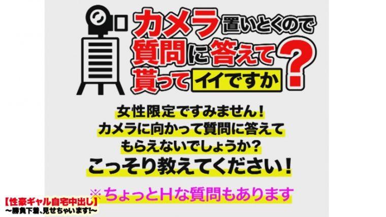 【性豪ギャル自宅中出し】勝負下着、見せちゃいます!vol.01 マユさん 25歳 元ガールズバー経営者 2