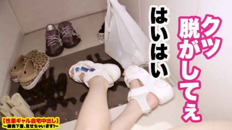 【性豪ギャル自宅中出し】勝負下着、見せちゃいます!vol.01 マユさん 25歳 元ガールズバー経営者 21