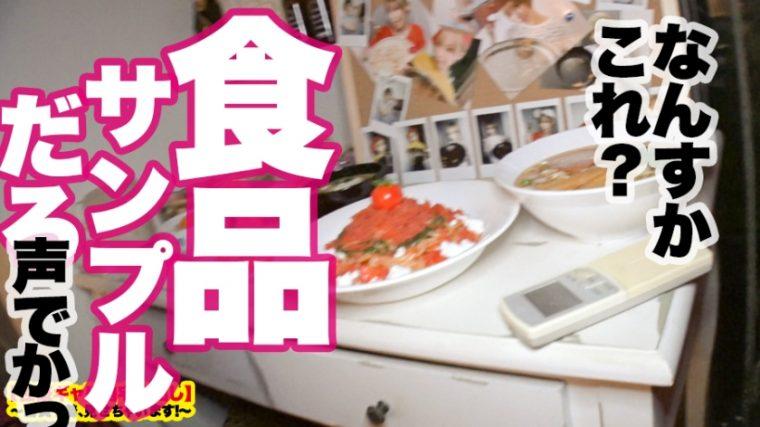 【性豪ギャル自宅中出し】勝負下着、見せちゃいます!vol.01 マユさん 25歳 元ガールズバー経営者 22