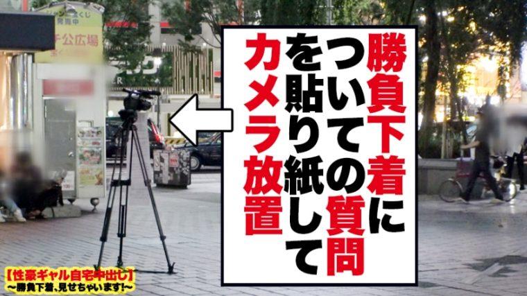 【性豪ギャル自宅中出し】勝負下着、見せちゃいます!vol.01 マユさん 25歳 元ガールズバー経営者 3