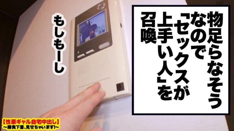 【性豪ギャル自宅中出し】勝負下着、見せちゃいます!vol.01 マユさん 25歳 元ガールズバー経営者 40