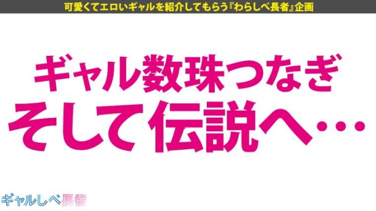 ギャルしべ長者36人目 伝説の神回を作った神GALゆずきちゃん 21歳 職業神GAL(webデザイナー) 7
