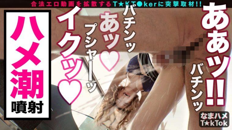 なまハメT☆kTok Report.5 さりな 23歳 ティンコポールダンサー 14