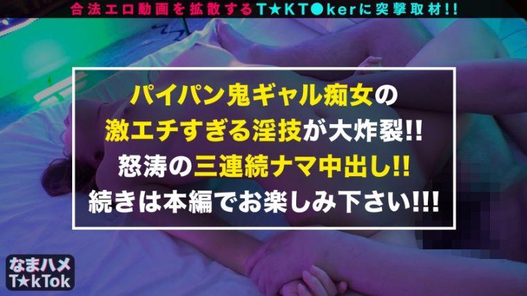 なまハメT☆kTok Report.5 さりな 23歳 ティンコポールダンサー 28