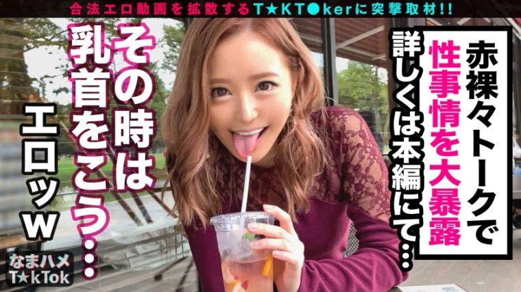 なまハメT☆kTok Report.5 さりな 23歳 ティンコポールダンサー 4