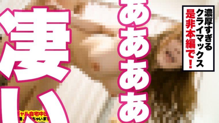 【性豪ギャル自宅中出し】勝負下着、見せちゃいます!vol.04 ミユ 28歳 SEXが好き過ぎるムチムチGカップ派遣社員 48