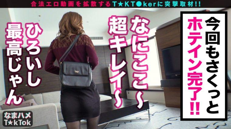 なまハメT☆kTok Report.5 さりな 23歳 ティンコポールダンサー 5